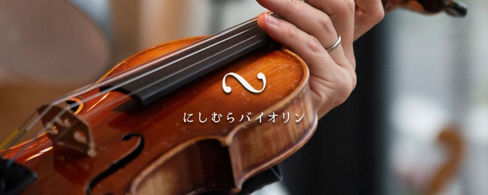 にしむらバイオリン